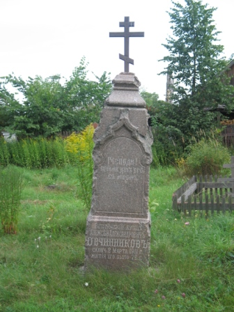 Ветлуга. Свято-Екатерининская церковь. Надгробный памятник.